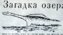 Il mostro del lago Khaiyr secondo lo schizzo di Nikolai Gladkikh